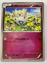 Pokémon Card XY6 Togepi 036/078 [C] 0.01