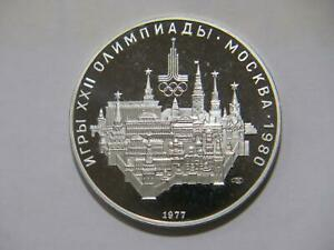 RUSSIA CCCP 1977 10 ROUBLES MOSCOW OLYMPICS PROOF SILVER WORLD COIN 🌈⭐🌈