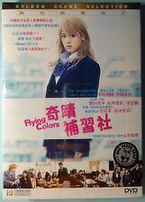 Flying Colors DVD (Hong Kong Region 3 Version) Japanese Movie New Sealed 奇蹟補習社