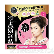 MY SCHEMING BLACKHEAD ACNE REMOVAL ACTIVATED CARBON 3 STEPS MASK SET NEW