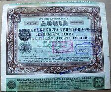 Russian 250 Rubles Bond. Bessarabian-Taurian Land Bank Odessa, 1909 Ukraine