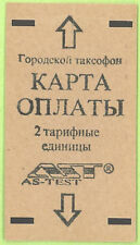 Russia - AS TEST inductive phonecard used in Moscow Reg