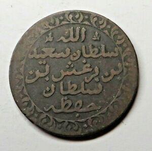 Zanzibar Pysa AH1299 Copper KM#1