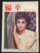 1962 #71 幸福 Hong Kong Happiness Pictorial magazine actress GINA LOLLOBRIGIDA