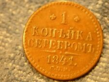 RUSSIA:  1841-CPM  THICK COPPER 1 KOPEK   VERY FINE PLUS!