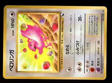 PROMO POKEMON JAPANESE VENDING GLOSSY CARD N° 108 Excelangue / Lickitung