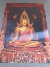 """3D BUDDHA HARD PLASTIC POSTER - MEDITATION ~ LARGEST - SIZE 13.5"""" BY 19.5"""""""