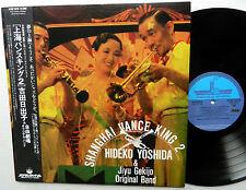 HIDEKO YOSHIDA & Jiyu Gekijo SHANGHAI VANCE KING 2 Japan LP
