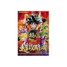 Super Dragon Ball Z: Chou Kouryaku Damashii Official Strategy Guide Book / PS2