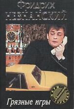 """Book Russian F.Neznanskiy Незнанский """"Грязные игры"""" (серия Марш Турецкого)"""