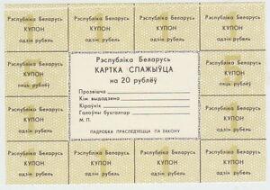 Belarus 20 Rubles 1991 Pick A10 UNC