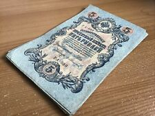More details for russia banknote 1/4 bundle. 25 x 5 ruble. series 1909. vintage notes.