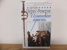 Arturo PEREZ-REVERTE El Sol de Breda Russian Book 1st Edition RARE
