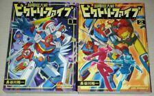 Victory Five Manga Comic Book #1-2 Combattler V Voltes Daimos Daltanius Comic