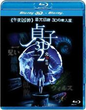 "Seto Koji ""Sadako 2"" Takimoto Miori Japan Horror 2D + 3D Region A Blu-Ray"