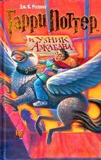 Harry Potter and the Prisoner of Azkaban J. K. Rowling Гарри Поттер NEW Russian