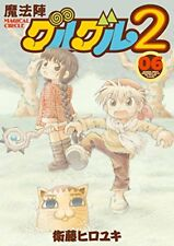Magical Circle Guru Guru 2 vol.6 Gangan comics ONLINE Hiroyuki Eto Japan NEW