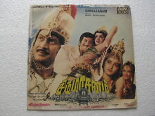 Simhasanam Bappi Lahiri Tamil  LP Record Bollywood  India-1288