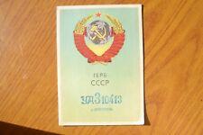 CARTOLINA RUSSIA RADIOAMATORI CCCP URSS RADIO A. R. E. R. 1952 SUBALPINA AA