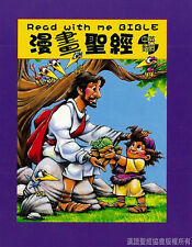 Chinese Children's Read With Me Bible With MP3 Audio Traditional English CHT0628