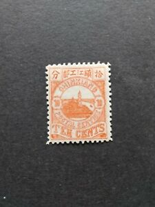 CHINA - Chinkiang Local Post Office  - unused stamp Ten cent