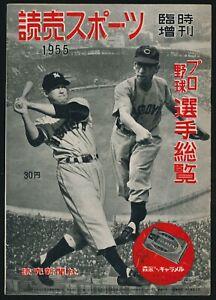 1955 Yomiuri Sports Baseball Player Profiles Hiroshi Oshita Shigeru Sugishita