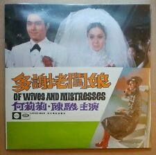"Hong Kong Chinese Shaw's Movie Soundtrack EMI 12"" LP 邵氏電影原聲帶黑膠唱片 多謝老闆娘 何莉莉 陳俊 主演"