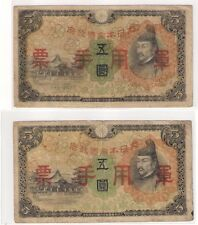 Hong Kong Japanese Military 3rd series 5 Yen x2 pcs (Circulated, A)