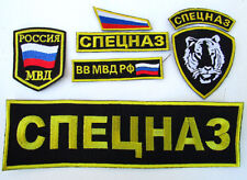 Russian Army SPETSNAZ  Patch Set Complete TIGER