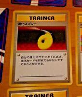 POKEMON POCKET JAPANESE CARD GAME RARE CARTE NO TRAINER JAPAN ** #224