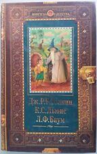 Vintage Rare Russian Book Jrr Tolkien Hobbit Old Deluxe Children Kids Lotr Ring