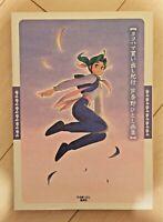 Yokohama Kaidashi Kikou Hitoshi Ashinano illustration Limited Art Book 1994-2003