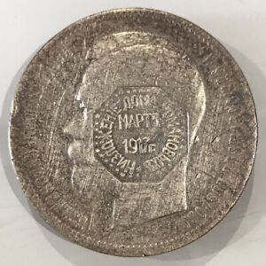Silver Russian Rouble 1897 with Bolshevik Red Army countermark counterstamp