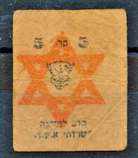 Israel 1949 Eshed Haifa Bus Co 5 Pruta Bus Ticket