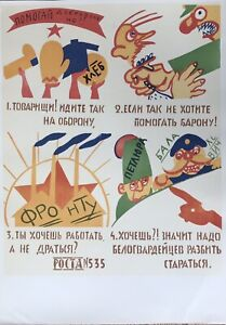 1976 Authentic Soviet Union Russian USSR URSS  Rosta windows Mayakovsky poster