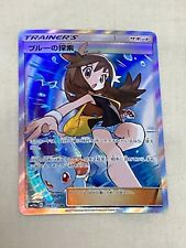Blue's Search SR 196/173 SM12a Pokemon Card 2019 RARE Nintendo Japanese F/S JP