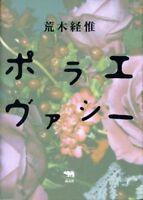 Nobuyoshi Araki Pola-Evacy Polaroid Photo Book Japan