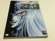 BURAI 2 II JAPAN BOOK 1992 JAPAN SHINGO ARAKI RPG GAME PC ENGINE SAINT SEIYA