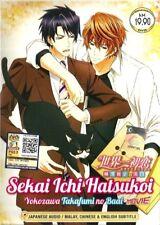 DVD Anime Sekai Ichi Hatsukoi Movie Yokozawa Takafumi No Baai English Subtitle