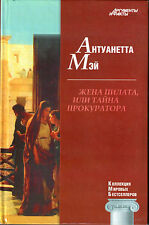 Pilate's Wife by Antoinette May RUSSIAN  Жена Пилата, или тайна прокуратора