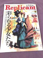 Replicant #26 10/2006 Japanes Anime PVC Garage Kit Magazine. Free Shipping!