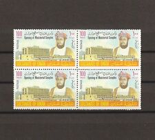 "OMAN 1973 SG 171a ""Date Omitted"" Block MNH Cat £1800"