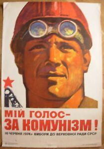Rare Soviet Ukrainian Original POSTER my voice for communism USSR propaganda