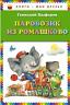 Цыферов: Паровозик из Ромашково Russian kids book Fairy Tales Stories