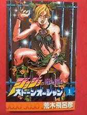 JoJo's Bizarre Adventure Stone Ocean Vol.1 Japanese ed F/S Manga Comics Book