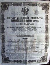 Russian Nikolaev's Railroad Obligation bond Ukraine Nicolaev, 1867  125 Rubles