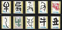 JAPAN 2008 GREETING (ETO CALLIGRAPHY YEAR OF OX 2009 ) COMP. SET 10 STAMPS USED