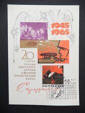 RUSSIA MK 1965 VICTORY WW2 MAXIMUM CARD MAXIMUMKARTE MC CM ROCKET SPACE a8181