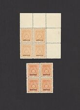 India Bhopal 1932-4 2as perf 11.5 blocks of 4 with different overpints SG O313a