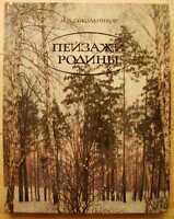 Russian Landscape Baksheev Turzhansky Meshkov Titov Sokolov Polyushenko Painting